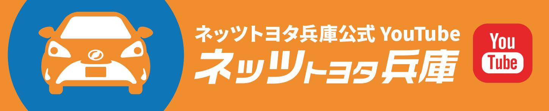 ネッツトヨタ兵庫公式 YouTube